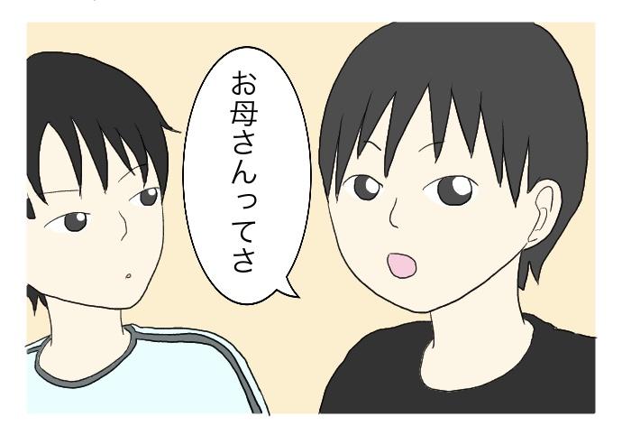 f:id:suzume-no-su:20200618223409j:plain
