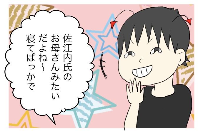 f:id:suzume-no-su:20200618223527j:plain