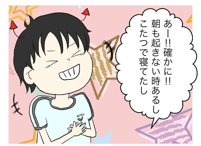 f:id:suzume-no-su:20200618223537j:plain