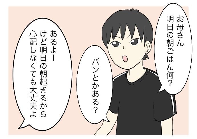 f:id:suzume-no-su:20200621022642j:plain