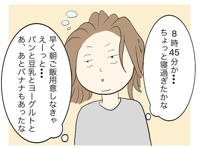 f:id:suzume-no-su:20200621022936j:plain