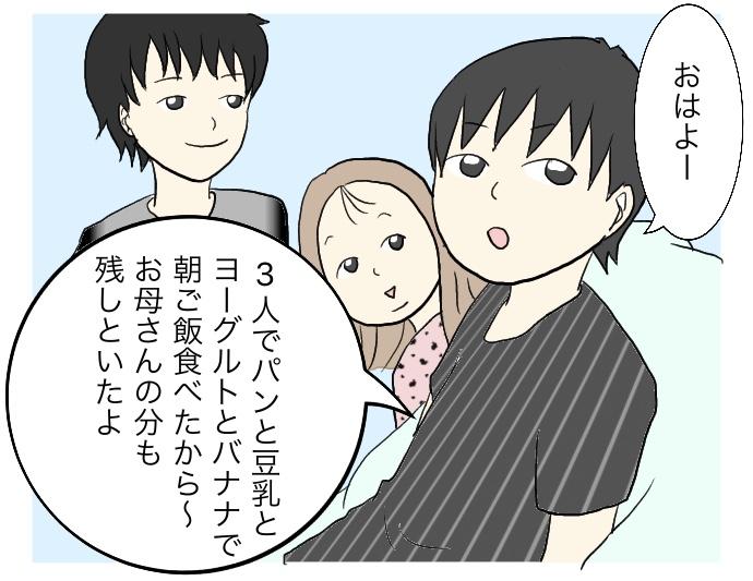 f:id:suzume-no-su:20200621022940j:plain