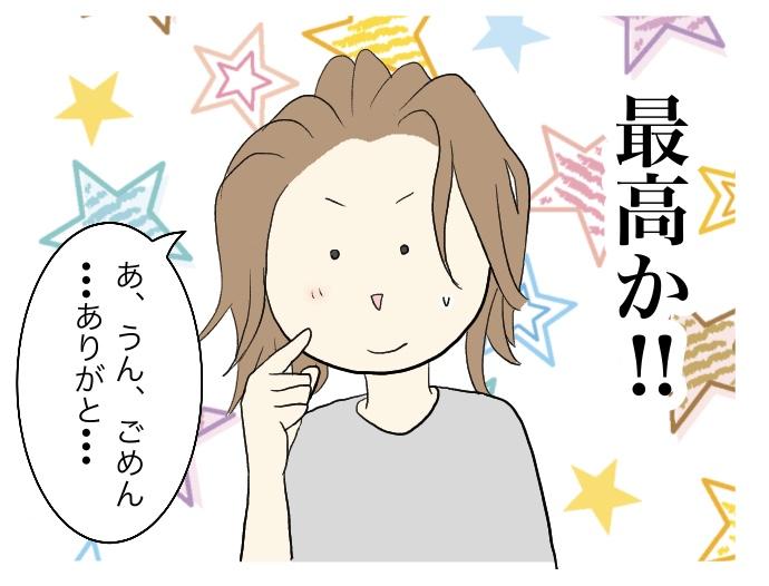 f:id:suzume-no-su:20200621023001j:plain