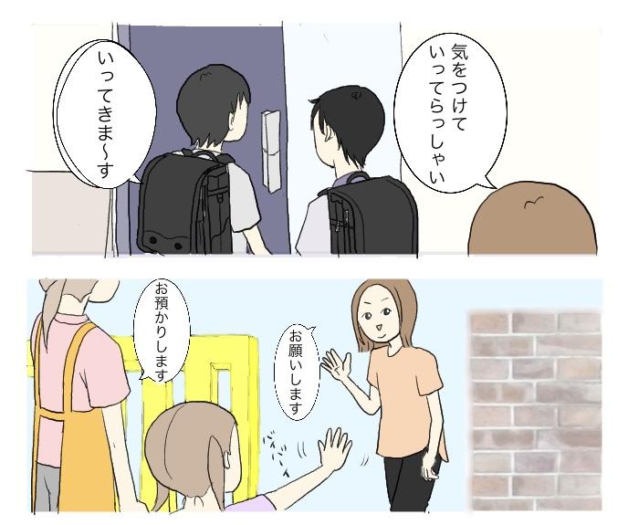 f:id:suzume-no-su:20200622000527j:plain