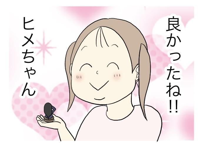 f:id:suzume-no-su:20200623022403j:plain