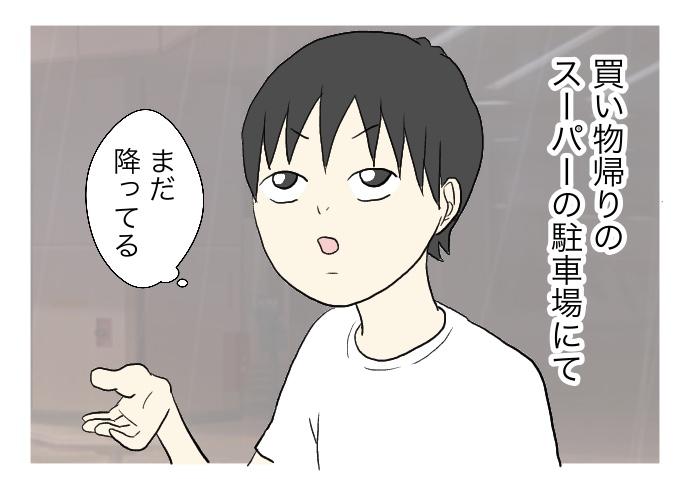 f:id:suzume-no-su:20200624030100j:plain