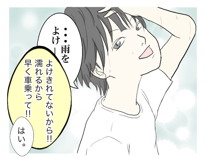 f:id:suzume-no-su:20200624030135j:plain