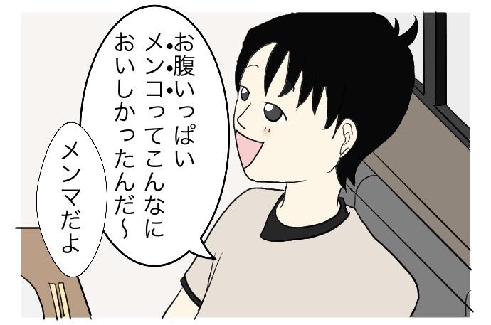 f:id:suzume-no-su:20200625165452j:plain