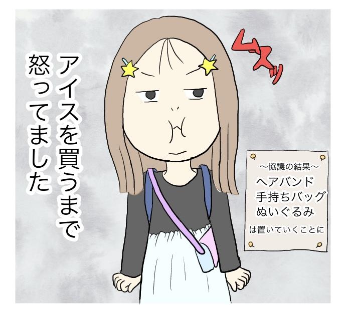 f:id:suzume-no-su:20200627012541j:plain