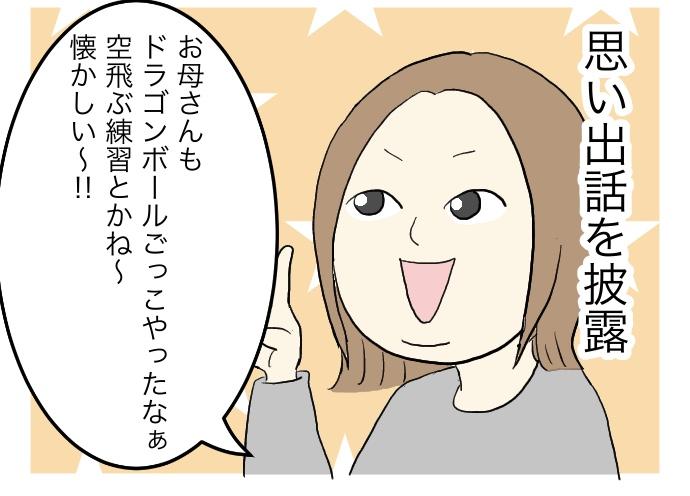 f:id:suzume-no-su:20200628235726j:plain