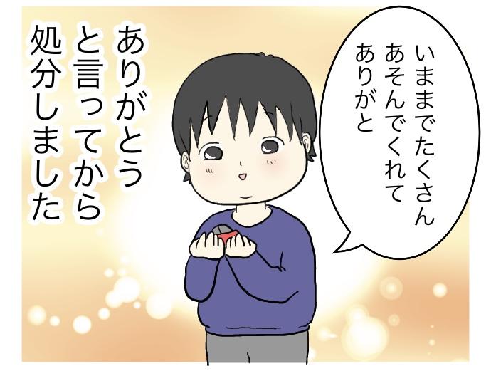 f:id:suzume-no-su:20200701002400j:plain