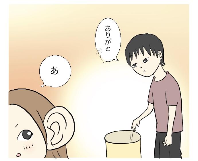 f:id:suzume-no-su:20200701003246j:plain