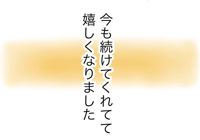 f:id:suzume-no-su:20200701003322j:plain