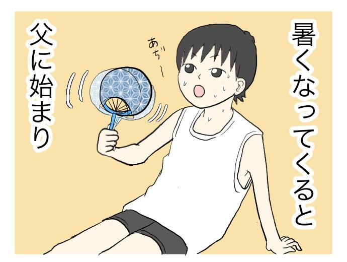 f:id:suzume-no-su:20200702231406j:plain
