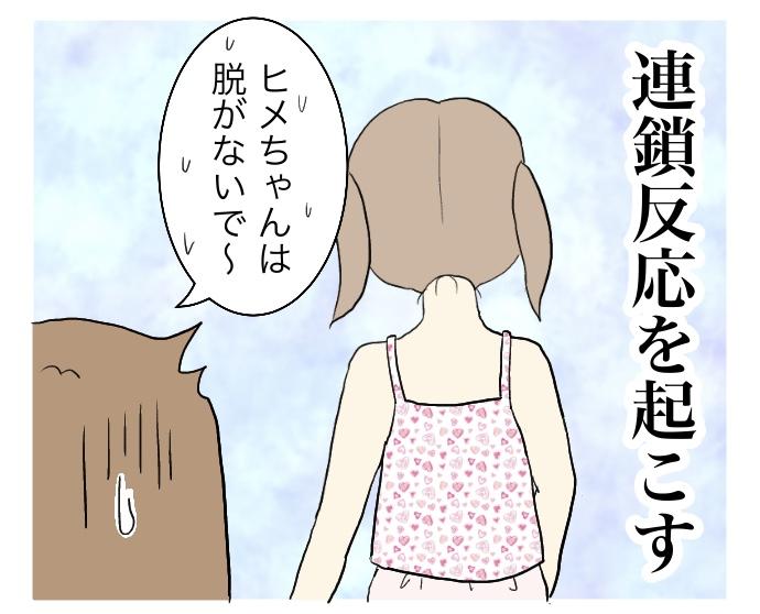 f:id:suzume-no-su:20200702231514j:plain