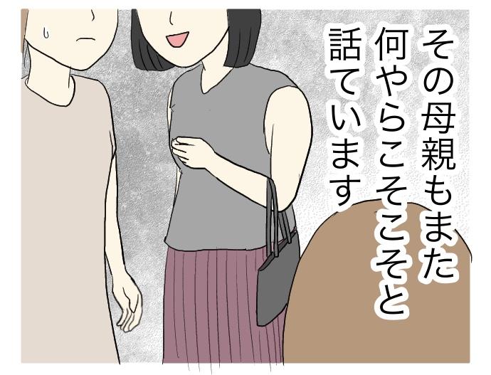 f:id:suzume-no-su:20200704003423j:plain