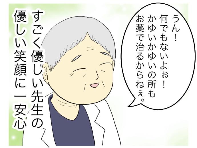 f:id:suzume-no-su:20200704234800j:plain