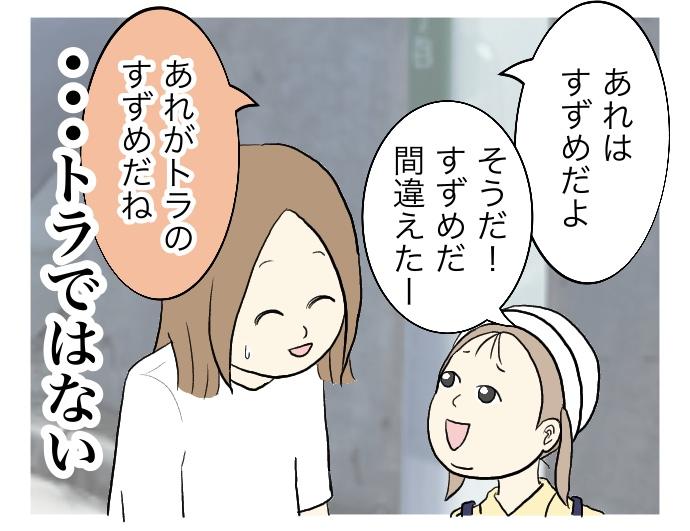 f:id:suzume-no-su:20200706232215j:plain