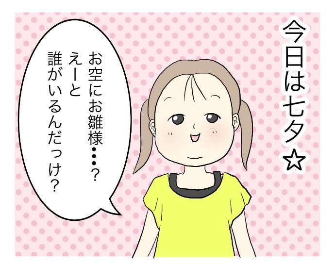f:id:suzume-no-su:20200707121830j:plain