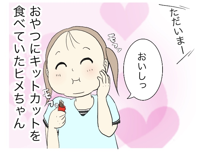 f:id:suzume-no-su:20200708001549j:plain
