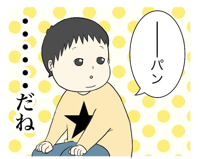 f:id:suzume-no-su:20200709002111j:plain