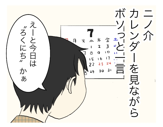 f:id:suzume-no-su:20200711004923j:plain