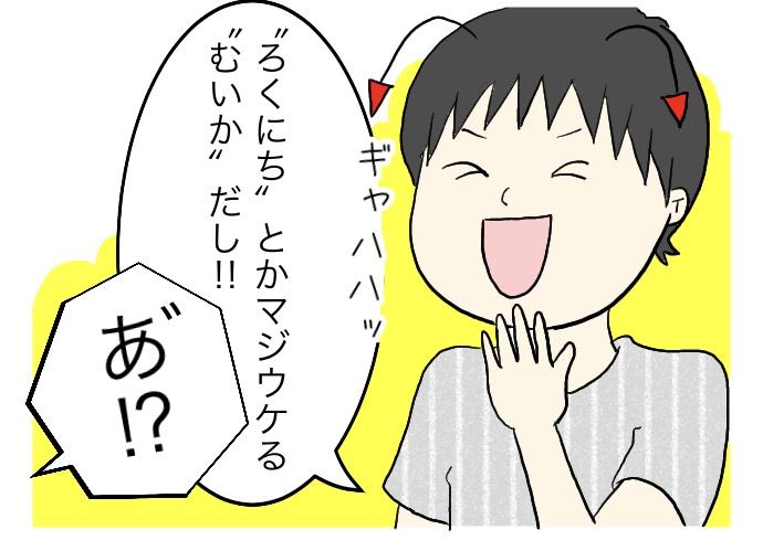 f:id:suzume-no-su:20200711004940j:plain