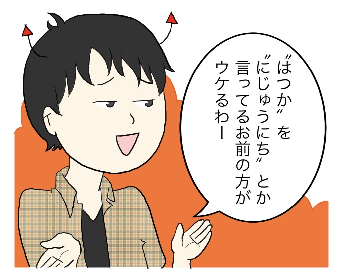f:id:suzume-no-su:20200711005002j:plain