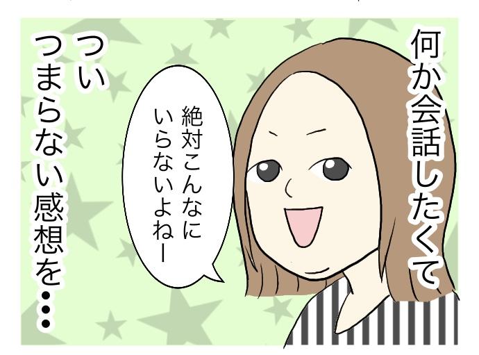 f:id:suzume-no-su:20200715004146j:plain