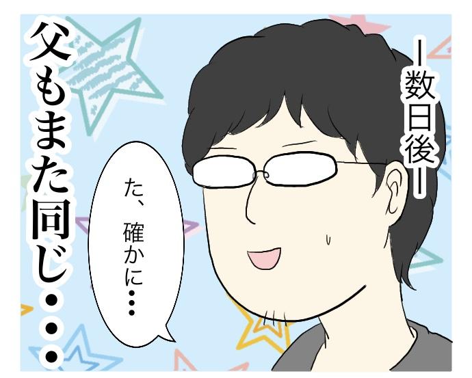 f:id:suzume-no-su:20200715004226j:plain