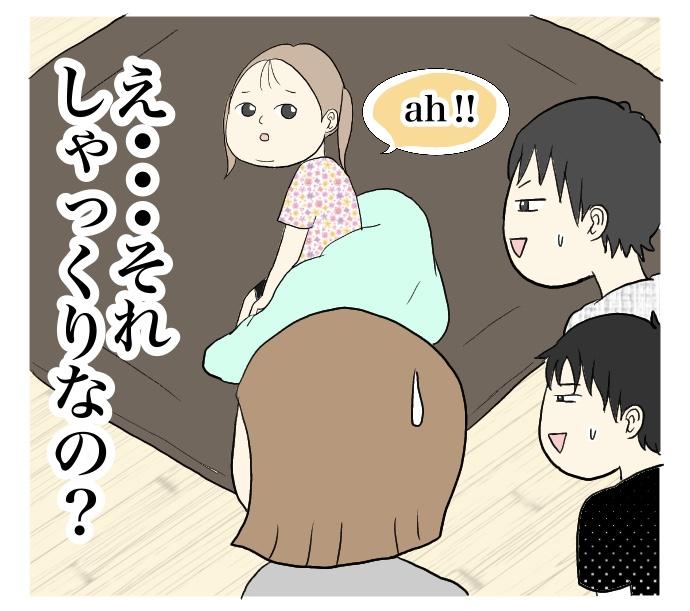 f:id:suzume-no-su:20200717010103j:plain