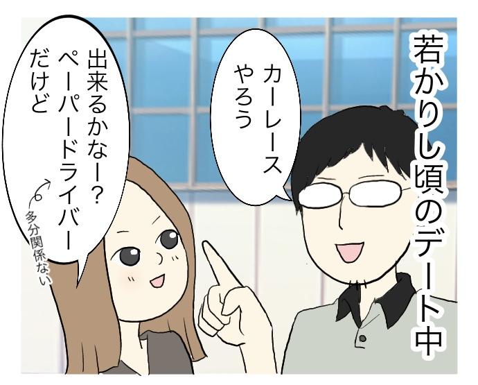 f:id:suzume-no-su:20200719023842j:plain