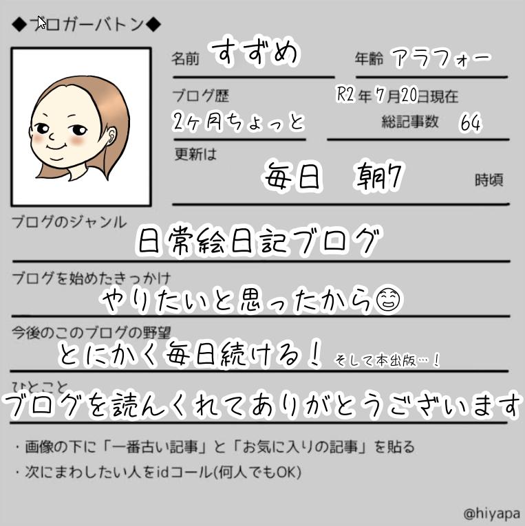 f:id:suzume-no-su:20200720111228p:plain