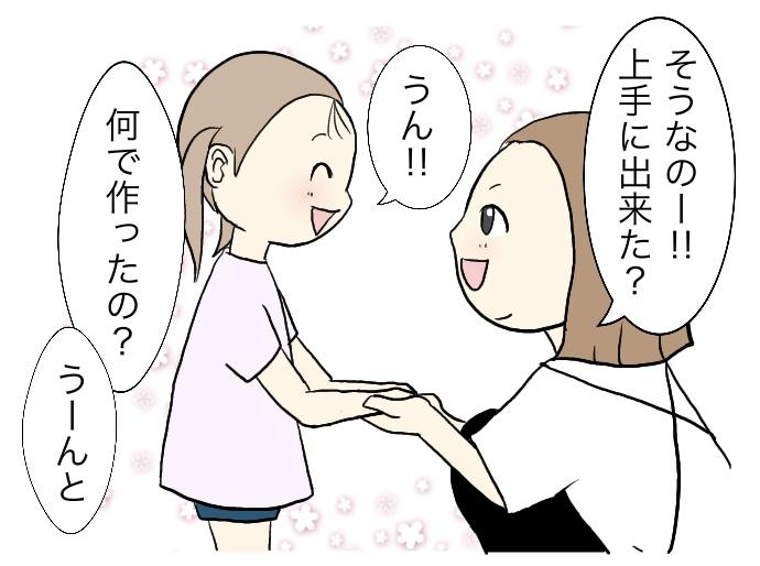 f:id:suzume-no-su:20200720222528j:plain