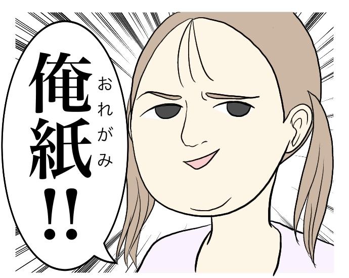 f:id:suzume-no-su:20200720222543j:plain