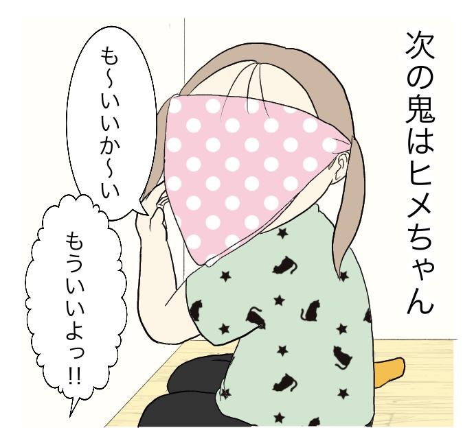 f:id:suzume-no-su:20200726011537j:plain