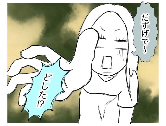f:id:suzume-no-su:20200729000853j:plain