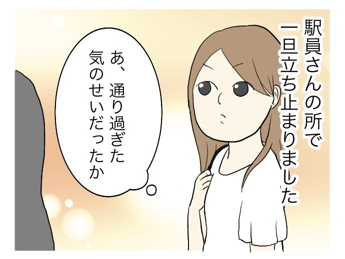 f:id:suzume-no-su:20200730000150j:plain