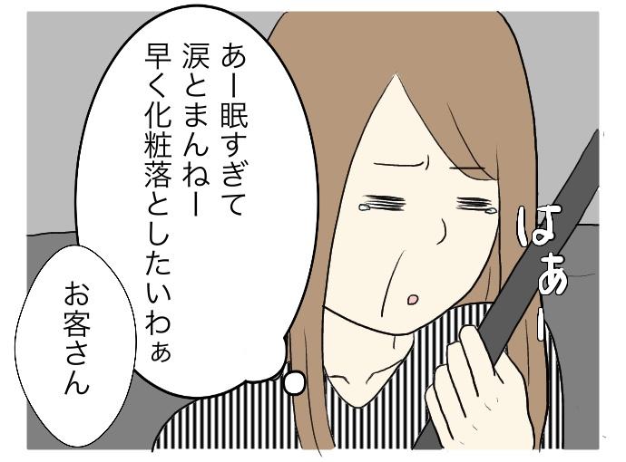 f:id:suzume-no-su:20200801021043j:plain
