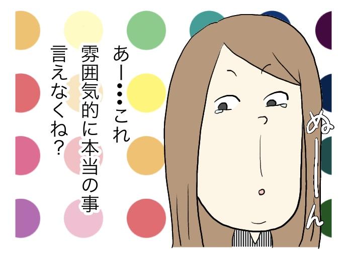 f:id:suzume-no-su:20200801021112j:plain