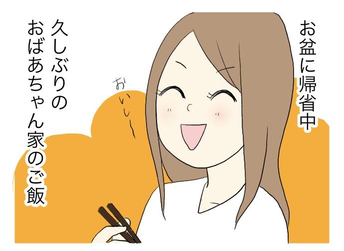 f:id:suzume-no-su:20200803030007j:plain