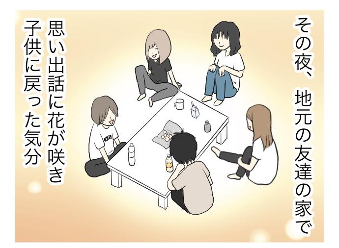 f:id:suzume-no-su:20200803031804j:plain