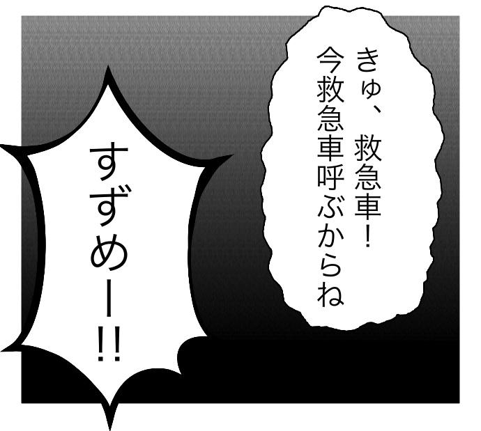 f:id:suzume-no-su:20200805011659j:plain