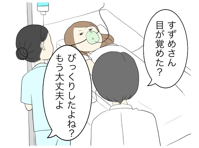 f:id:suzume-no-su:20200805233209j:plain