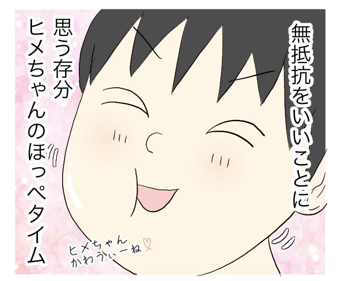 f:id:suzume-no-su:20200807023643j:plain