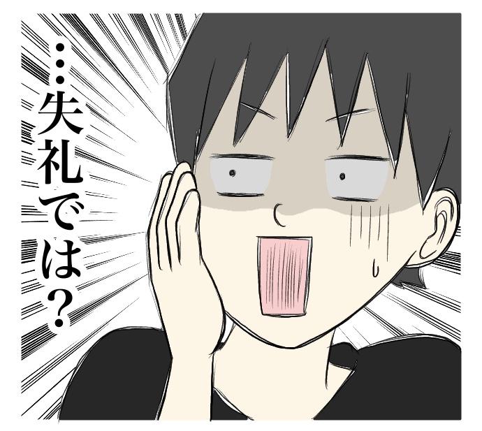 f:id:suzume-no-su:20200807023718j:plain
