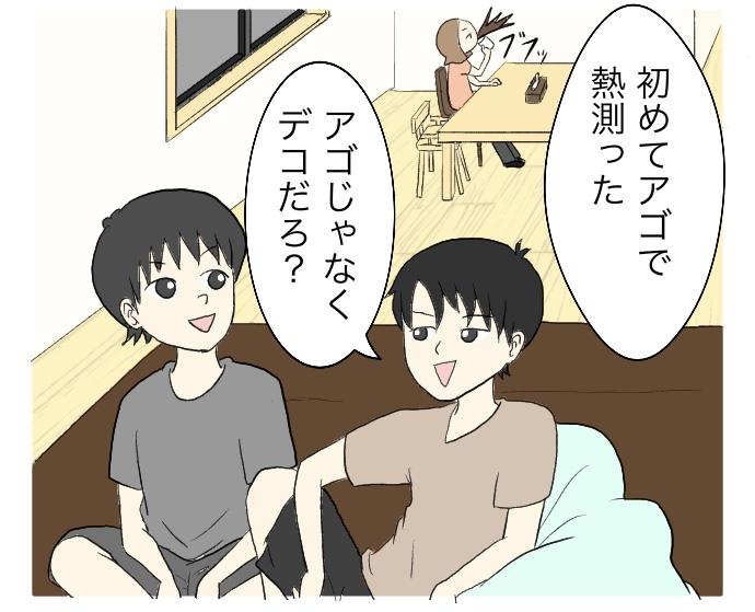 f:id:suzume-no-su:20200808024025j:plain