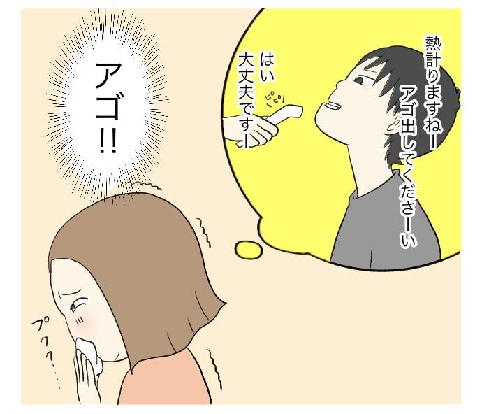 f:id:suzume-no-su:20200808024037j:plain