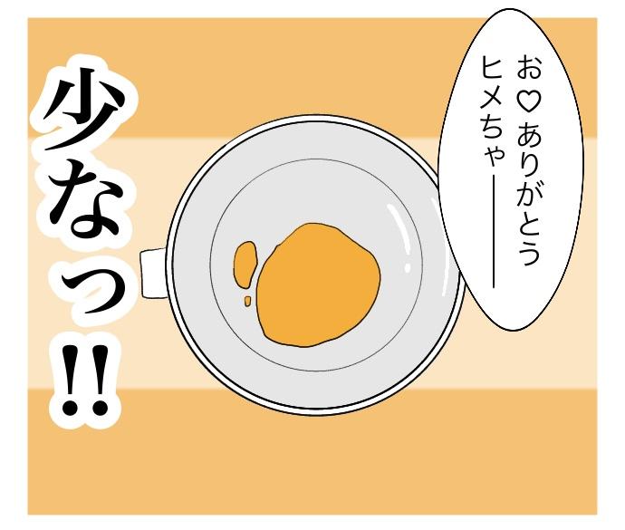 f:id:suzume-no-su:20200810022311j:plain