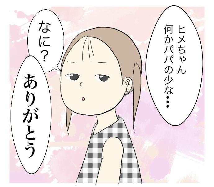 f:id:suzume-no-su:20200810023733j:plain